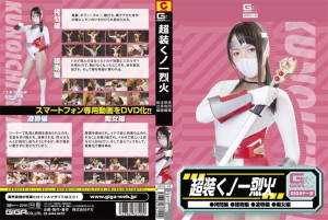 GDSC-20 Furious Female Ninja (Torture, Kissing, Rape, Slut Play) Yuma Miyazaki