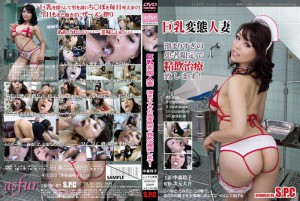 ASW-061 Big Tits Dirty Married Woman's Special Medical Treatment Empties Excess Cum! Reiko Nakamori