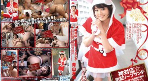 LOVE-238 Answered Prayers Soap Home Delivery Santa Miku Aoyama Came To My Place To Spend Christmas With Poor Lonely Me