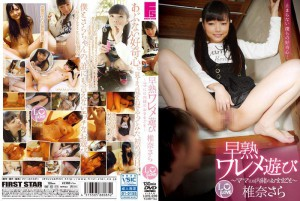 LOVE-239 Precocious Slit Play Let's Keep Playing House Our Secret Starring Sara Shiina