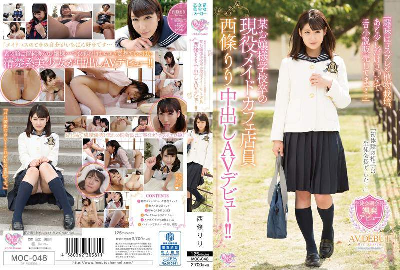 "MOC-048 ""My Interests Are Cosplay And Gardening, Oh And I Also Sell Erotica…"" A Certain High-Class School's Graduate Now Working At A Maid Cafe Starring Riri Nishijo Her Creampie Porn Debut!!"