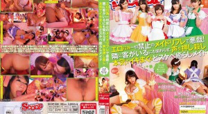SCOP-348 Playing Naughty Pranks In A Maid Reflexology Parlor Where Sex Acts Are Absolutely Prohibited! The Horny, Dirty Maid Orgasms Repeatedly Next To A Customer While Trying To Keep Quiet