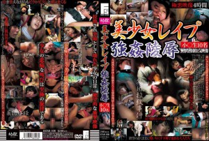 STAR-108-2 Beautiful Girl Raped – Rape Torture