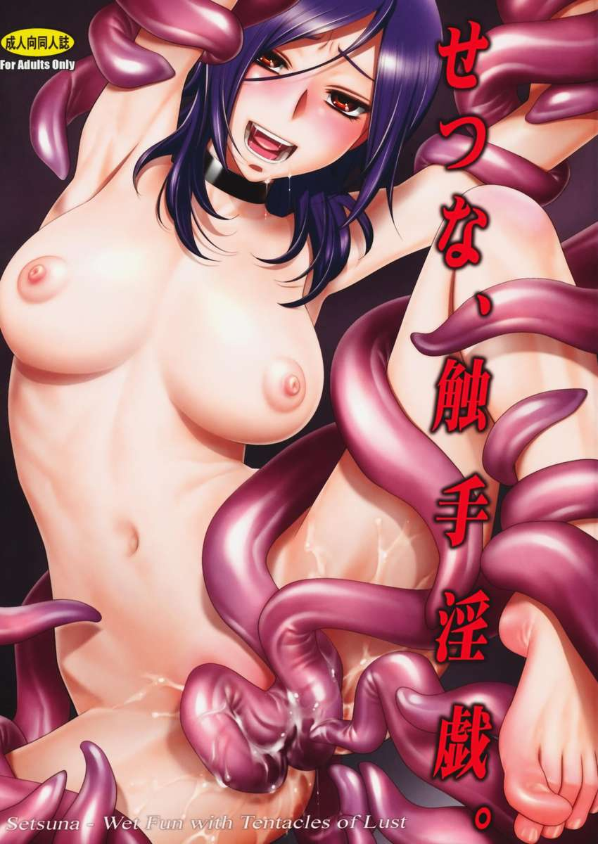 Wet Fun with Tentacles of Lust