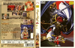 Dragon Knight IV EP.1+2