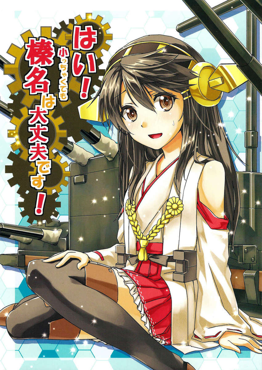 Yes! Even If She's Little, Haruna Is Alright!