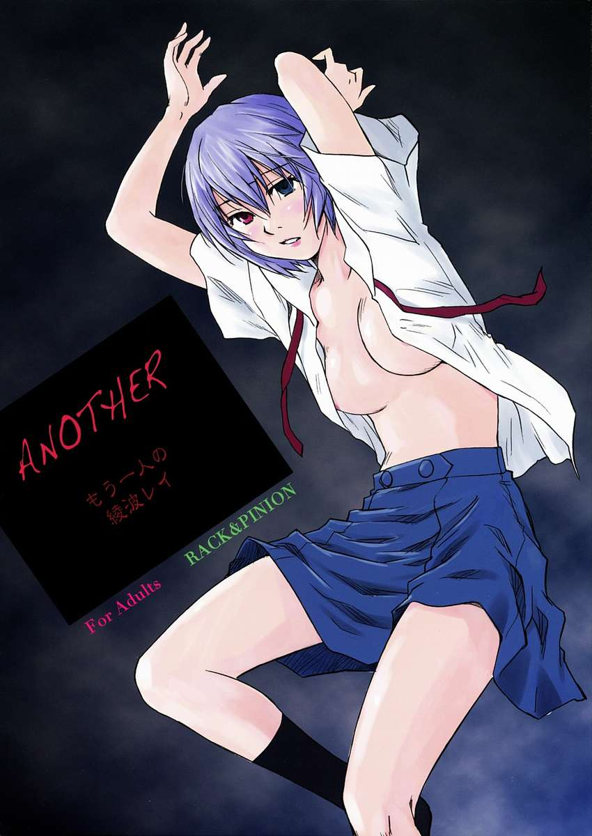 Another ~Mou Hitori no Ayanami Rei~