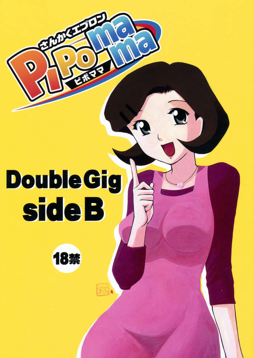 Double Gig Side B – PiPoMama