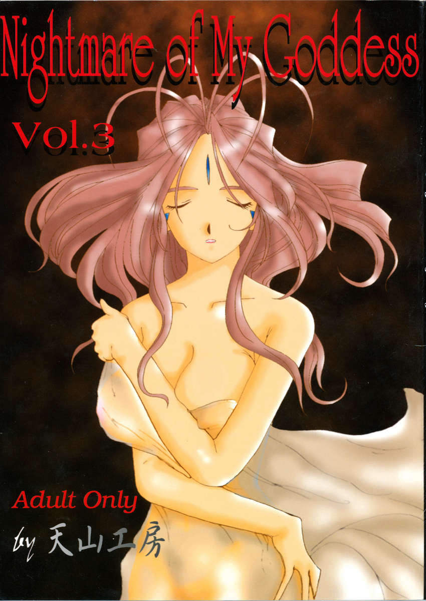 Nightmare of My Goddess Vol.3
