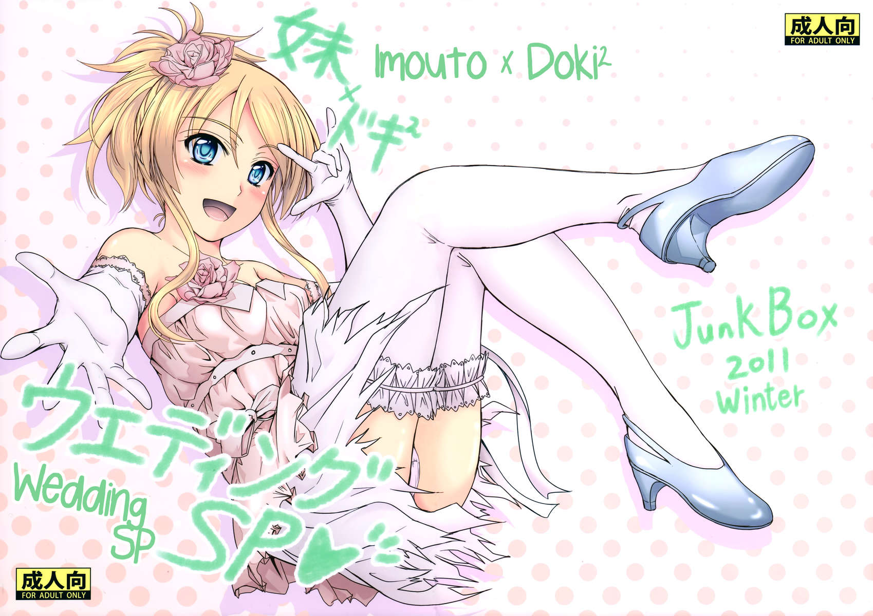 Imouto x Doki2 Wedding SP